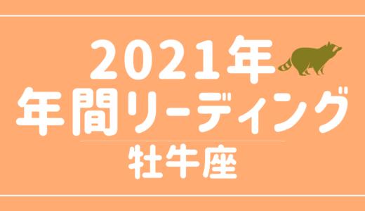 【YouTube動画配信のお知らせ】2021年牡牛座の傾向 – 12星座別年間リーディング👀✨