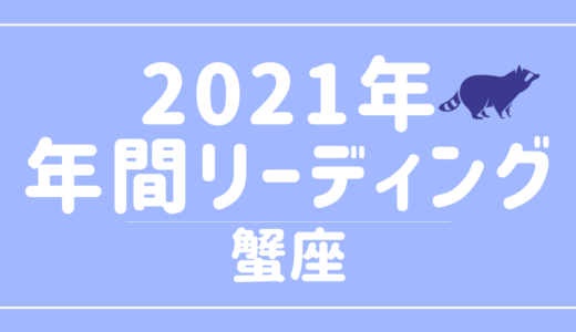 【YouTube動画配信のお知らせ】2021年蟹座の傾向 – 12星座別年間リーディング👀✨