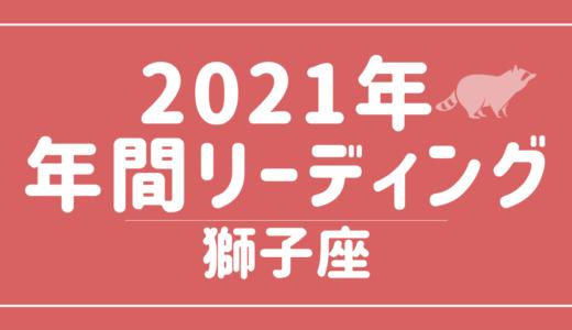 【YouTube動画配信のお知らせ】2021年獅子座の傾向 – 12星座別年間リーディング👀✨