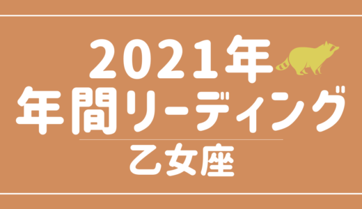 【YouTube動画配信のお知らせ】2021年乙女座の傾向 – 12星座別年間リーディング👀✨