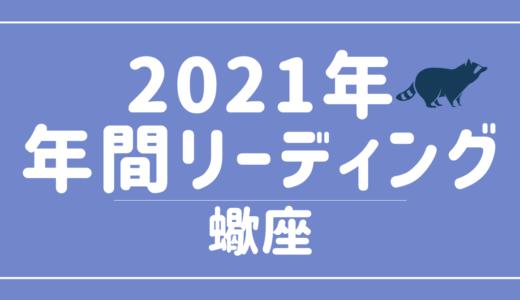 【YouTube動画配信のお知らせ】2021年蠍座の傾向 – 12星座別年間リーディング👀✨