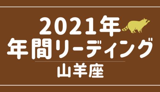 【YouTube動画配信のお知らせ】2021年山羊座の傾向 – 12星座別年間リーディング👀✨