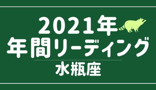 【YouTube動画配信のお知らせ】2021年水瓶座の傾向 – 12星座別年間リーディング👀✨