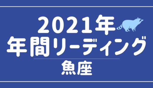 【YouTube動画配信のお知らせ】2021年魚座の傾向 – 12星座別年間リーディング👀✨