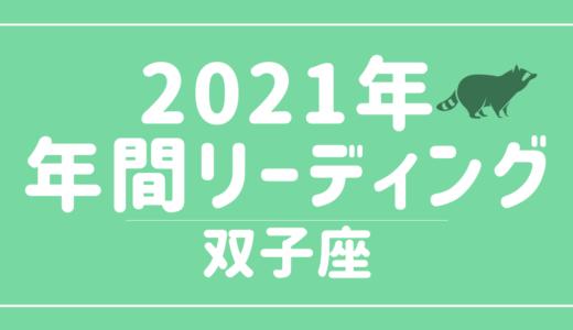 【YouTube動画配信のお知らせ】2021年双子座の傾向 – 12星座別年間リーディング👀✨
