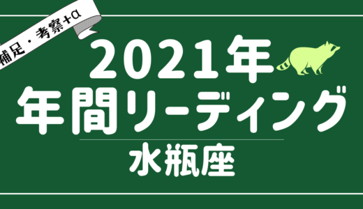 2021年水瓶座の傾向 – タロット×占星術で読む!12星座別年間リーディング – YouTubeリーディング考察+α