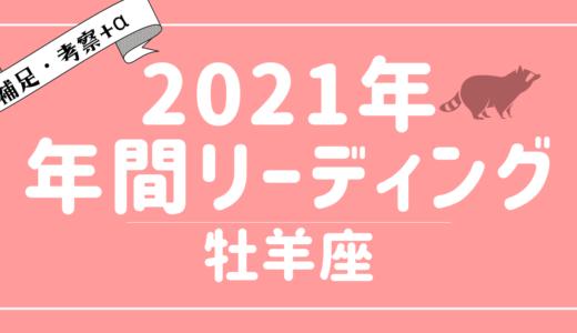 2021年牡羊座の傾向 – タロット×占星術で読む!12星座別年間リーディング – YouTubeリーディング考察+α