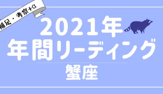 2021年蟹座の傾向 – タロット×占星術で読む!12星座別年間リーディング – YouTubeリーディング考察+α