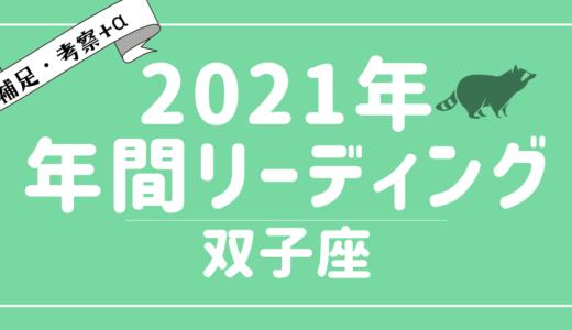 2021年双子座の傾向 – タロット×占星術で読む!12星座別年間リーディング – YouTubeリーディング考察+α