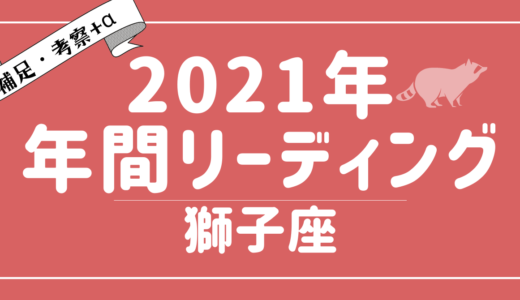 2021年獅子座の傾向 – タロット×占星術で読む!12星座別年間リーディング – YouTubeリーディング考察+α