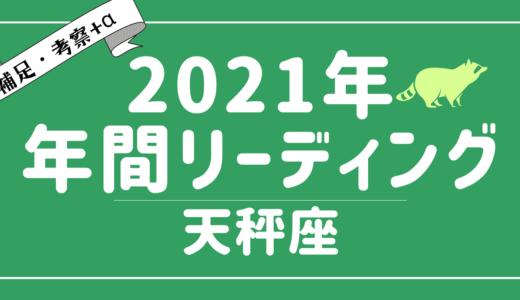 2021年天秤座の傾向 – タロット×占星術で読む!12星座別年間リーディング – YouTubeリーディング考察+α