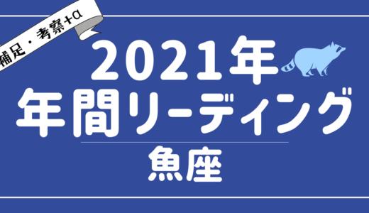 2021年魚座の傾向 – タロット×占星術で読む!12星座別年間リーディング – YouTubeリーディング考察+α