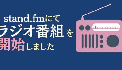 stand.fmにてラジオ番組を開始しました【不定期更新】