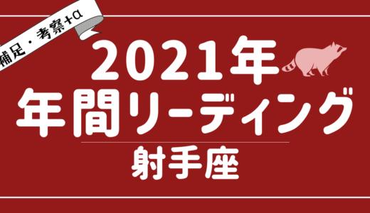 2021年射手座の傾向 – タロット×占星術で読む!12星座別年間リーディング – YouTubeリーディング考察+α