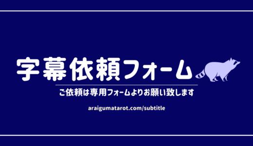 日本語字幕依頼フォーム