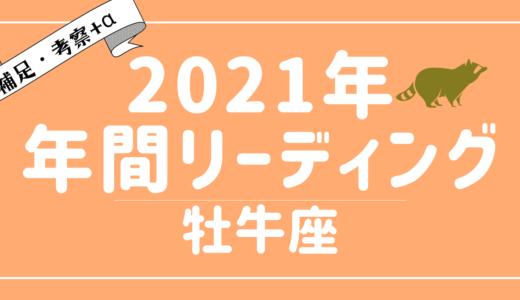 2021年牡牛座の傾向 – タロット×占星術で読む!12星座別年間リーディング – YouTubeリーディング考察+α
