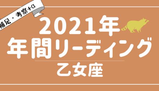 2021年乙女座の傾向 – タロット×占星術で読む!12星座別年間リーディング – YouTubeリーディング考察+α