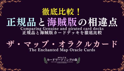 【画像あり】徹底比較!正規品と海賊版カードデッキの相違点 – ザ・マップ・オラクルカード The Enchanted Map Oracle Cards