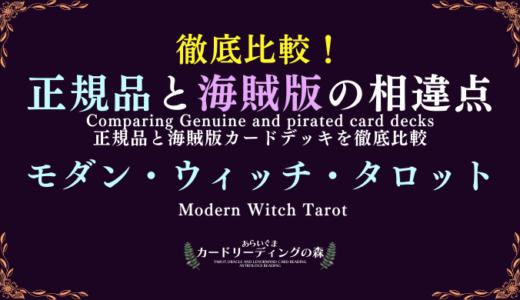 【画像あり】徹底比較!正規品と海賊版カードデッキの相違点 – モダン・ウィッチ・タロット Modern Witch Tarot