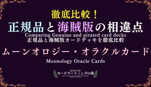 【画像あり】徹底比較!正規品と海賊版カードデッキの相違点 – ムーンオロジー・オラクルカード Moonology Oracle Cards