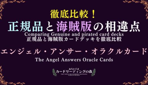 【画像あり】徹底比較!正規品と海賊版カードデッキの相違点 – エンジェル・アンサー・オラクルカード The Angel Answers Oracle Cards