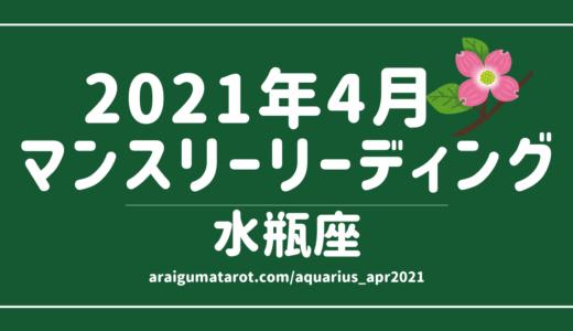 2021年4月 – 水瓶座の傾向 – タロット×占星術で読む!12星座別マンスリーリーディング🌠2021/04/16(FRI)~05/15(SAT)