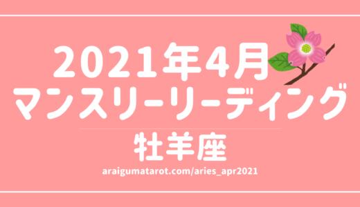 2021年4月 – 牡羊座の傾向  – タロット×占星術で読む!12星座別マンスリーリーディング🌠2021/04/16(FRI)~05/15(SAT)