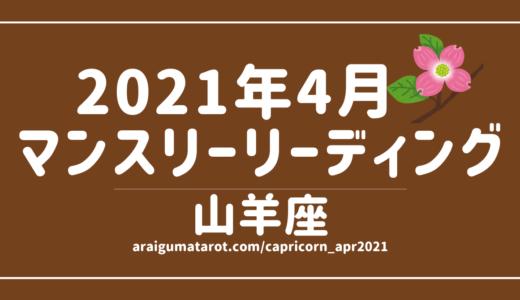 2021年4月 – 山羊座の傾向 – タロット×占星術で読む!12星座別マンスリーリーディング🌠2021/04/16(FRI)~05/15(SAT)