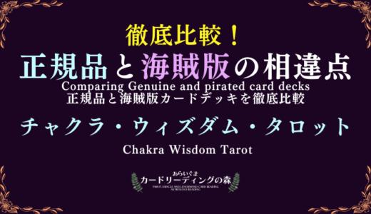 【画像あり】徹底比較!正規品と海賊版カードデッキの相違点 – チャクラ・ウィズダム・タロット CHAKRA WISDOM TAROT
