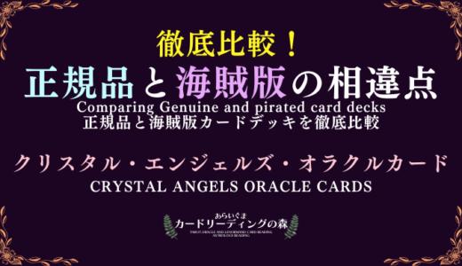 【画像あり】徹底比較!正規品と海賊版カードデッキの相違点 – クリスタル・エンジェルス・オラクルカード CRYSTAL ANGELS ORACLE CARDS