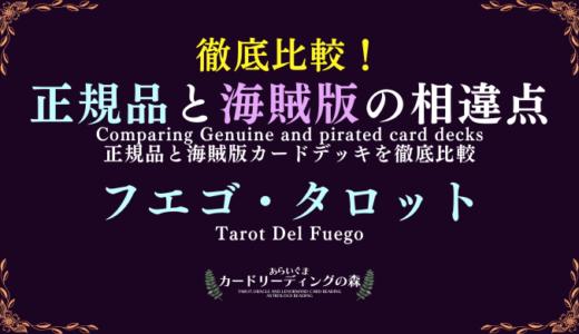 【画像あり】徹底比較!正規品と海賊版カードデッキの相違点 – フエゴ・タロット TAROT DEL FUEGO