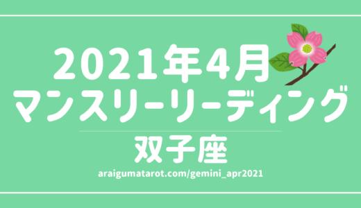 2021年4月 – 双子座の傾向 – タロット×占星術で読む!12星座別マンスリーリーディング🌠2021/04/16(FRI)~05/15(SAT)
