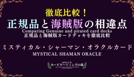 【画像あり】徹底比較!正規品と海賊版カードデッキの相違点 – ミスティカル・シャーマン・オラクルカード Mystical Shaman Oracle