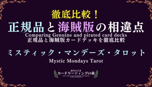 【画像あり】徹底比較!正規品と海賊版カードデッキの相違点 – ミスティック・マンデーズ・タロット Mystic Mondays Tarot