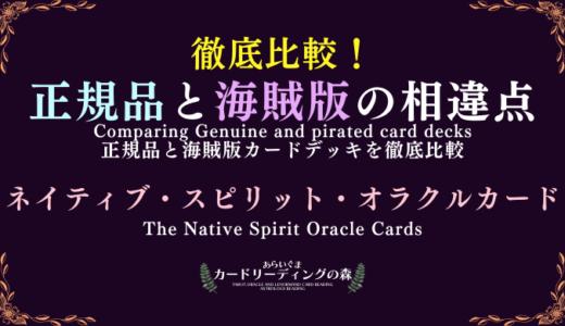 【画像あり】徹底比較!正規品と海賊版カードデッキの相違点 – ネイティブ・スピリット・オラクルカード The Native Spirit Oracle Cards