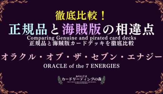 【画像あり】徹底比較!正規品と海賊版カードデッキの相違点 – オラクル・オブ・ザ・セブン・エナジー ORACLE of the 7 Energies