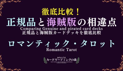 【画像あり】徹底比較!正規品と海賊版カードデッキの相違点 – ロマンティック・タロット Romantic Tarot