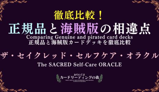 【画像あり】徹底比較!正規品と海賊版カードデッキの相違点 – ザ・セイクレッド・セルフケア・オラクル The SACRED Self-Care ORACLE