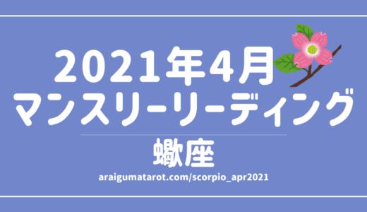 2021年4月 – 蠍座の傾向 – タロット×占星術で読む!12星座別マンスリーリーディング🌠2021/04/16(FRI)~05/15(SAT)