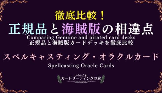 【画像あり】徹底比較!正規品と海賊版カードデッキの相違点 – スペルキャスティング・オラクルカード Spellcasting Oracle Cards