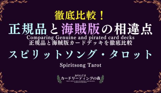 【画像あり】徹底比較!正規品と海賊版カードデッキの相違点 – スピリットソング・タロット Spiritsong Tarot
