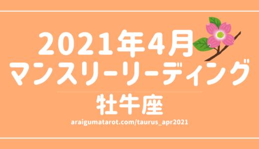 2021年4月 – 牡牛座の傾向 – タロット×占星術で読む!12星座別マンスリーリーディング🌠2021/04/16(FRI)~05/15(SAT)