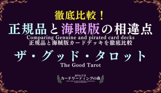 【画像あり】徹底比較!正規品と海賊版カードデッキの相違点 – ザ・グッド・タロット The GOOD Tarot