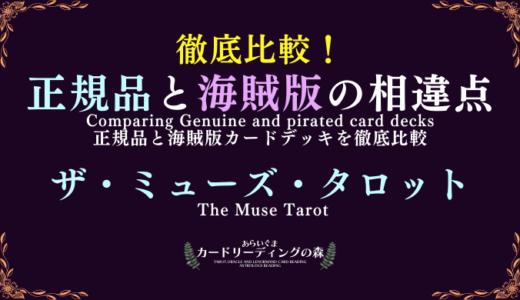 【画像あり】徹底比較!正規品と海賊版カードデッキの相違点 – ザ・ミューズ・タロット The Muse Tarot