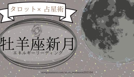 2021年4月12日(月)牡羊座新月のエネルギーについてホロスコープ+タロットカードで細密に読んでみた – YouTube動画更新のお知らせ