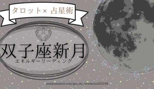 2021年6月10日(木)双子座新月(金環日食)のエネルギーについてホロスコープ+タロットカードで細密に読んでみた