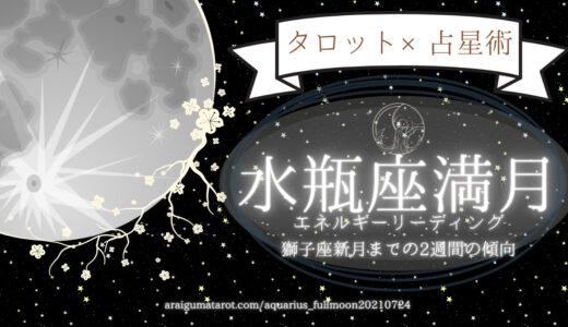 2021年7月24日(土)水瓶座満月(1回目)のエネルギーについてホロスコープ+タロットカードで細密に読んでみた【8月8日(日)獅子座新月までの過ごし方のヒント💡】