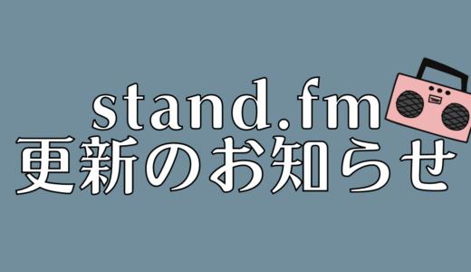 stand.fm更新のお知らせ #13 – いただいたご質問への回答【カードデッキの浄化について&サターン・リターンをどう捉えている?】